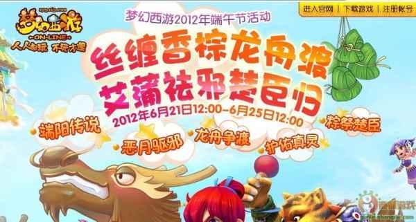 2012梦幻西游端午节活动什么时候开始及任务详细