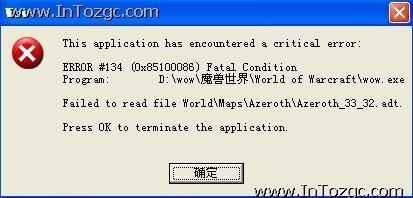 魔兽世界错误134原因和解决方法 魔兽世界win10错误代码134