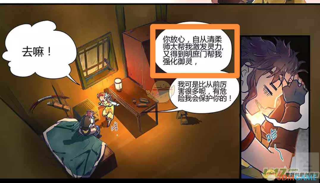 仙剑奇侠传7主角人设首曝 仙剑奇侠传3d回合门派选择