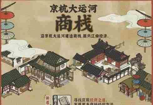 江南百景图杭州运河商栈玩法攻略详解 运河小镇