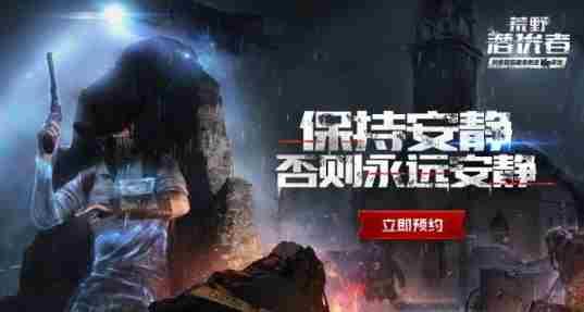 网易VR射击游戏荒野潜伏者开启预约 荒野行动隐身