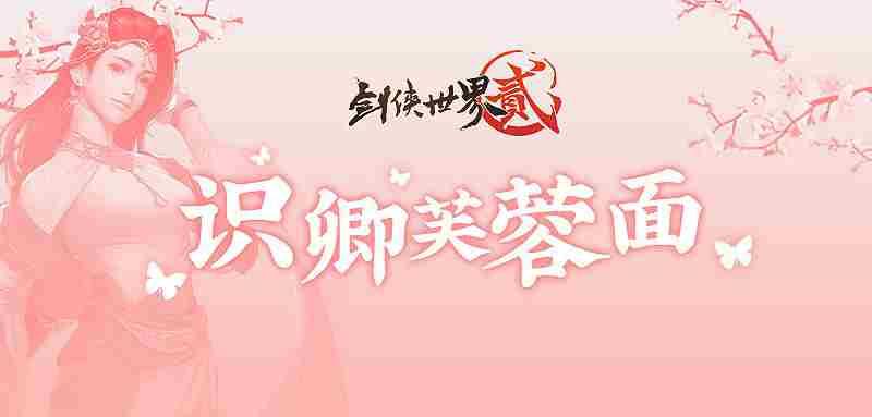 剑侠世界2手游魅力女神节群芳争艳 翩若惊鸿婉若游龙什么歌